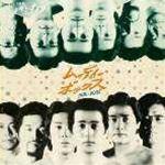 秋庭豊とアローナイツ ムーディーボックス 1975-2005 カヴァー・コレクション