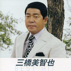 キングナツメロ大行進 三橋美智也 全曲集