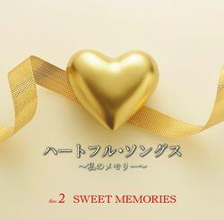 ハートフル・ソングス?私のメモリー? Disc-2 SWEET MEMORIES