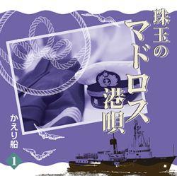 珠玉のマドロス港唄 DISC-1 かえり船