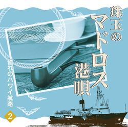 珠玉のマドロス港唄 DISC-2 憧れのハワイ航路