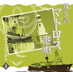 珠玉のマドロス港唄 DISC-3 ひばりのマドロスさん