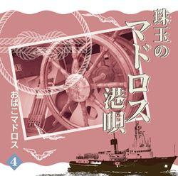 珠玉のマドロス港唄 DISC-4 おばこマドロス