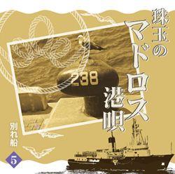 珠玉のマドロス港唄 DISC-5 別れ船