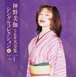 神野美伽 飛翔 シングルコレクション1