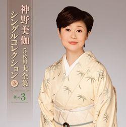 神野美伽 飛翔 シングルコレクション3