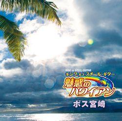 キング・オブ・スチール・ギター 魅惑のハワイアン ポス宮崎