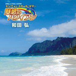 キング・オブ・スチール・ギター 魅惑のハワイアン 和田 弘