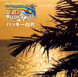 キング・オブ・スチール・ギター 魅惑のハワイアン バッキー白片