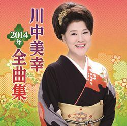 川中美幸 2014年全曲集