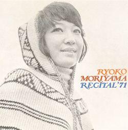 森山良子リサイタル'71