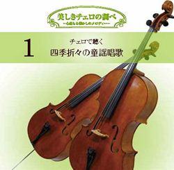 美しきチェロの調べ 四季折々の童謡唱歌