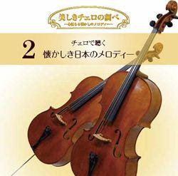美しきチェロの調べ 懐かしき日本のメロディ