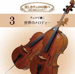 美しきチェロの調べ 世界のメロディー