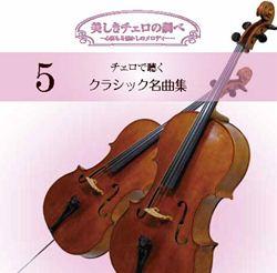 美しきチェロの調べ クラシック名曲集