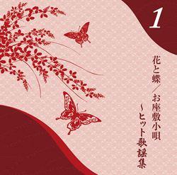 琴と三味線による名曲集 花と蝶/お座敷小唄?ヒット歌謡集