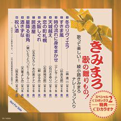 きみまろ 歌の贈り物! スペシャルCDボックス2 ナレーション入り スペシャルCDカラオケ