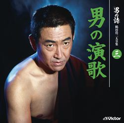男の詩〜鶴田浩二大全集「男の演歌」
