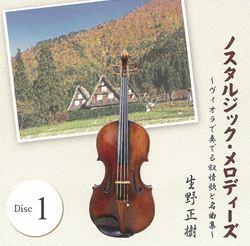 生野正樹 ノスタルジック・メロディーズ ヴィオラで奏でる叙情歌と名曲集 日本の歌1