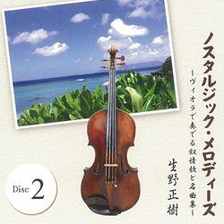 生野正樹 ノスタルジック・メロディーズ ヴィオラで奏でる叙情歌と名曲集 日本の歌2