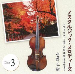 生野正樹 ノスタルジック・メロディーズ ヴィオラで奏でる叙情歌と名曲集 日本の歌3