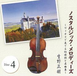 生野正樹 ノスタルジック・メロディーズ ヴィオラで奏でる叙情歌と名曲集 世界の名曲