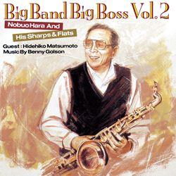 原 信夫とシャープス&フラッツ ビッグ・バンド、スウィンギン・ボックス1980-1989 BIG BAND, BIG BOSS VOL. 2