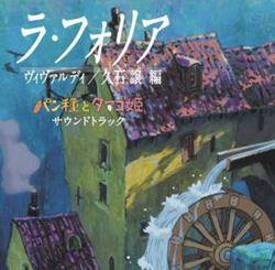 スタジオジブリ 宮崎駿&久石譲 サントラBOX パン種とタマゴ姫『ラ・フォリア』