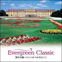Evergreen Classic 別れの曲〜パッヘルベルのカノン