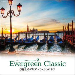 Evergreen Classic G線上のアリア〜ラ・カンパネラ