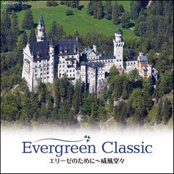 Evergreen Classic エリーゼのために〜威風堂々