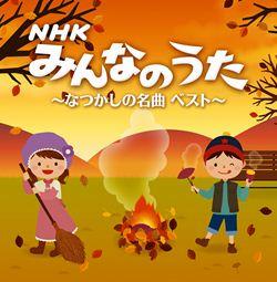 決定盤 NHKみんなのうた?なつかしの名曲ベスト?