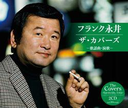 フランク永井 ザ・カバーズ ?歌謡曲・演歌?