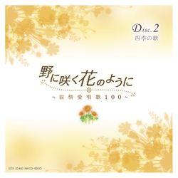 野に咲く花のように〜叙情愛唱歌100〜 四季の歌