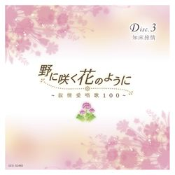 野に咲く花のように〜叙情愛唱歌100〜 知床旅情