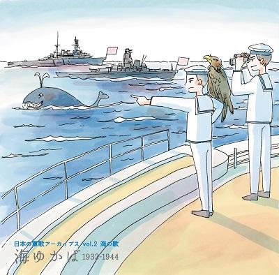 日本の軍歌アーカイブス