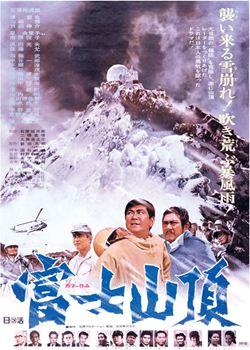 裕次郎 夢の箱 富士山頂