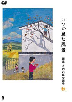 いつか見た風景 谷内六郎の四季 秋
