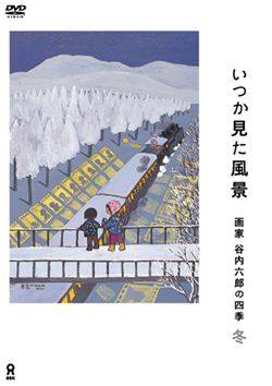 いつか見た風景 谷内六郎の四季 冬