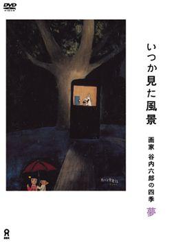 いつか見た風景 谷内六郎の四季 夢
