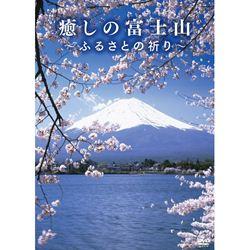 癒しの富士山 ふるさとの祈り
