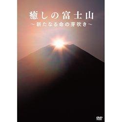 癒しの富士山 新たなる命の芽吹き