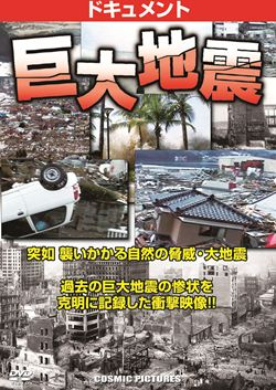 世界の陰謀 ドキュメント巨大地震
