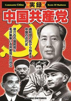 世界の陰謀 実録・中国共産党
