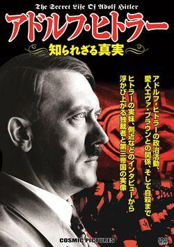 世界の陰謀 アドルフ・ヒトラー