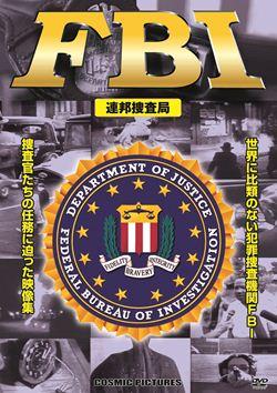 世界の陰謀 FBI