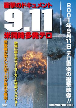 世界の陰謀 9.11