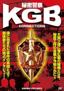 世界の陰謀 秘密警察KGB