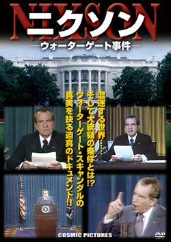 世界の陰謀 ニクソン