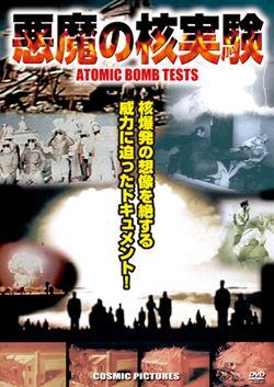 世界の陰謀 悪魔の核実験